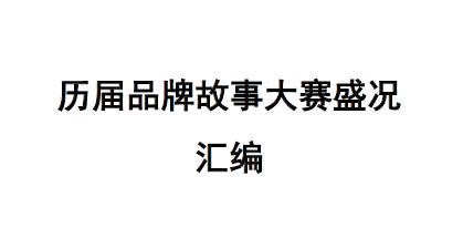 �v(li)��(jie) 品牌故事 品牌故事 大�盛(sheng)�r 大�盛(sheng)�r